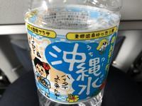 デニー新知事 - 福井酔っぱらい写真館