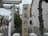 田島神社 - 時の流れに身を任せ…