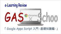 【 動画 6分56秒 】 Schoo( スクー )で、Google Apps Script | eラーニング 「 Google Apps Script 入門 -基礎知識編- 」 | 初回 レビュー - やまなかつてない日々