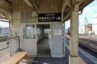 丹鉄の待合所#09豊岡駅待合所 - 今日も丹後鉄道