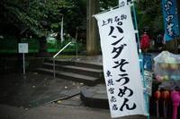 上野公園内 - 写真日記