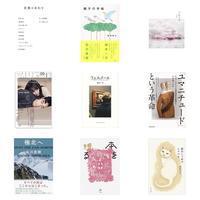 とらきつね一般書ランキング(8/27-9/30) - 寺子屋ブログ  by 唐人町寺子屋