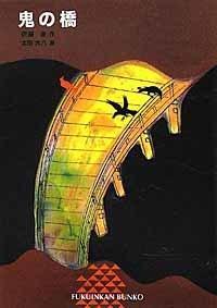 鬼の橋 - TimeTurner