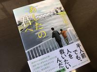 「あしたの君へ」を読了(家裁調査官のお話) - Luminare~神戸ではたらく弁護士のブログ~