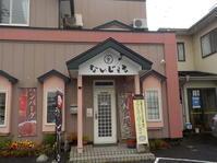 「ないじぇる」(八戸市)で食事 - 日頃の思いと生理学・病理学的考察