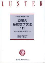 収蔵品番号686森岡の受験数学文法111 - 浪人大学付属参考書博物館