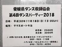 partyのお知らせ☆ - 長井健次スポーツダンスアカデミーブログ