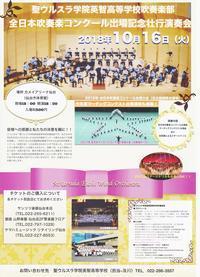 【宣伝】聖ウルスラ学院英智高等学校吹奏楽部 全日本吹奏楽コンクール出場記念壮行演奏会のお知らせ - 吹奏楽酒場「宝島。」の日々