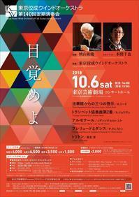 【宣伝】東京佼成ウインドオーケストラ第140回定期演奏会のお知らせ - 吹奏楽酒場「宝島。」の日々
