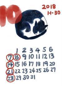 10月のカレンダー - 糸巻きパレットガーデン