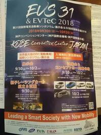 EVS31 & EVTeC2018@神戸コンベンションセンター - Entrepreneurshipを探る旅