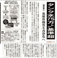 F1 タンク水75万トン基準値超再浄化へ/東京新聞 - 瀬戸の風