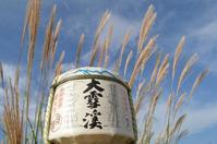 山の酒・大雪渓蔵元便り2018  神無月 - 酒蔵より愛と感謝を込めて ~大雪渓蔵元だより~