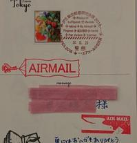 エアメールかと思ったら国内!?豊島郵便局 - ムッチャンの絵手紙日記