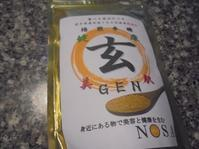 岩手県産玄米の食べる米ぬか「玄」で、ミネラルたっぷり健康食いただきます! - 初ブログですよー。