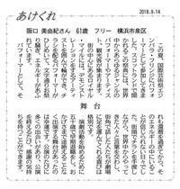 東京新聞に掲載されました。 - 演劇生活しちゃってます。Miyuki's Blog