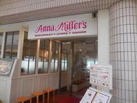 懐かしい~、今もあの場所で~アンナミラーズが - ラベンダー色のカフェ time