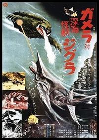 『ガメラ対深海怪獣ジグラ』 - 【徒然なるままに・・・】