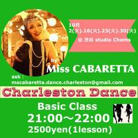 【レッスン】10月チャールストンダンス基礎クラス - Miss Cabaretta スケジュールサイト
