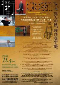 CROSSING vol.3 異人の秋、呼び交す夢。 - 作曲家・平野一郎のブログ
