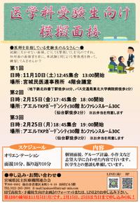 医学科受験生向け模擬面接再投稿[2019/01/31] - NET坂坂