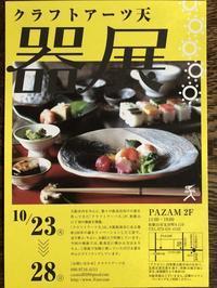 和歌山進出!! - 陶芸工房「クラフトアーツ天」blog/大阪 阪南市