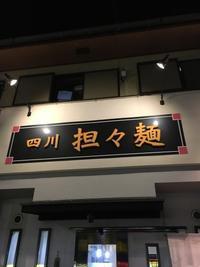 噂の担々麺! - お料理大好きコピーライター。