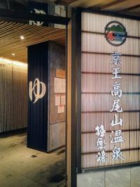 台風一過はプチ行楽日和 - 京王高尾山温泉 極楽湯 - いぬのおなら