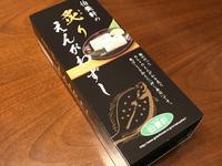 伯養軒「炙りえんがわずし」(オットの仙台土産) - よく飲むオバチャン☆本日のメニュー
