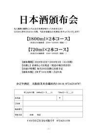 日本酒頒布会2018冬予約受付開始しました! - 大阪酒屋日記 かどや酒店 パート2