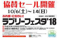 10月6日(土)~14日(日)ラブリーフェスタ協賛セール開催 - ファイヤーキング大阪専門取扱店はま太郎