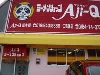 ラーメンショップAji-Qどこいくの~秋田県にかほ市18.9.28(金) - 山さんの明日も登るんですか?