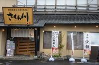 【鳥取島根山口の旅⑧刺身定食&のどぐろめしさくら川】 - モンスーンの食卓日記
