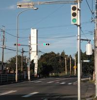 七井土の交差点信号機が新しく改修されました - ながいきむら議員のつぶやき(日本共産党長生村議員団ブログ)