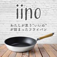 憧れるフライパン その名も「イーノ」 - 主婦のじぇっ!じぇっ!じぇっ!生活
