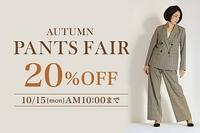 PANTS FAIR 20%OFF★ - クロスプラスブログ