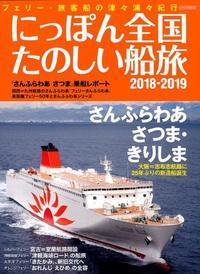 「にっぽん全国たのしい船旅2018-2019」発売! - 船が好きなんです.com