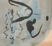 秋晴れ(^○^) 風強し       「月」 - 筆文字・商業書道・今日の一文字・書画作品<札幌描き屋工山>