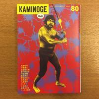 KAMINOGE vol.80 - 湘南☆浪漫