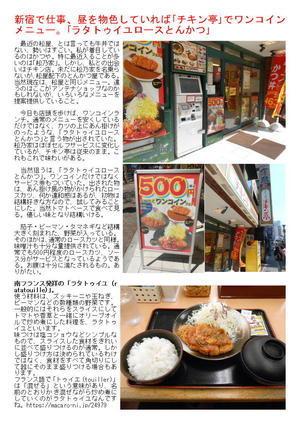 新宿で仕事、昼を物色していれば「チキン亭」でワンコインメニュー。「ラタトゥイユロースとんかつ」