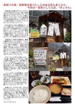 新宿で仕事、西新宿は食べたことのある店も多くなり、今日は一見客として入店。「きょせん」