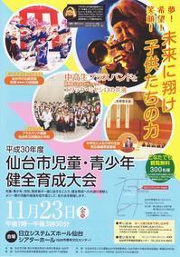 【宣伝】平成30年度仙台市児童・青少年 健全育成大会のお知らせ - 吹奏楽酒場「宝島。」の日々