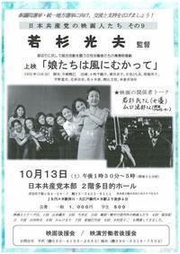 憲法便り#2666:日本共産党の映画人たち その9 若杉光夫監督:上映『娘たちは風にむかって』(1972年、110分) - 岩田行雄の憲法便り・日刊憲法新聞