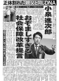 小泉進次郎 - 隊長ブログ