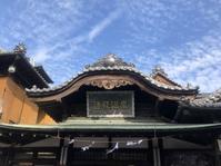 スタッフの旅行記愛媛に行ってきました! - 熊本の旅行会社 ゆとり旅