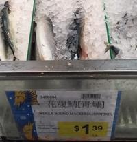 台湾スーパーの鯖 - アバウトな情報科学博士のアメリカ