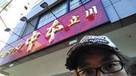 蒙古タンメン中本西池袋店@豊島区・・・ - ★★桜日和-Season3-★★