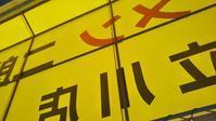 ラーメン二郎立川店@立川市・・・ - ★★桜日和-Season3-★★