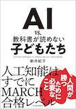 人間にしかできないこととは〜『AI vs. 教科書が読めない子どもたち』 - ブックラバー宣言