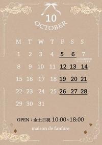 10月の営業カレンダー - maison de fanfare